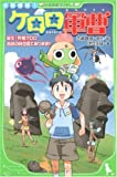 There in the space-time island of novel invasion! Sgt birth! Keroro ultimate miracle! (Kadokawa Bunko Tsubasa) (2010) ISBN: 4046310855 [Japanese Import]