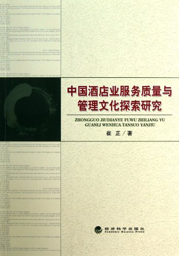 Chinese Hotel Service Quality and Management Culture Study (Chinese Edition)