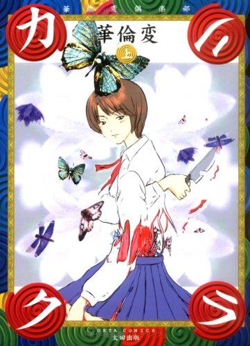 Karikura - Hua Lun strange club (on) (Ohta comics) (2002) ISBN: 4872336623 [Japanese Import]