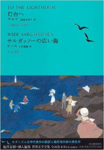 灯台へ/サルガッソーの広い海 (池澤夏樹=個人編集 世界文学全集 2-1)