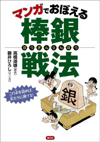 マンガでおぼえる棒銀戦法:この本を読めば友だちに勝てる!
