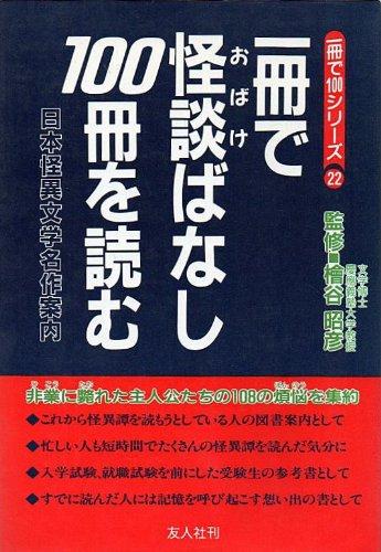 一冊で怪談(おばけ)ばなし100冊を読む―日本怪異文学名作案内 (一冊で100シリーズ)