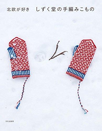 しずく堂の手編みこもの 北欧が好き
