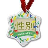 Personalized Name Christmas Ornament, Sex Chinese characters, green letter NEONBLOND