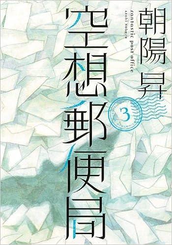 空想郵便局 第01-03巻