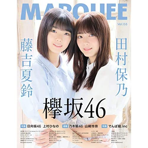 MARQUEE Vol.133 表紙画像