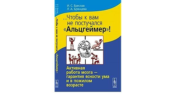 171061b3cd0e Aktivnaya rabota mozga --- garantiya yasnosti uma i v pozhilom vozraste   Bryantseva L.A. Breslav I.S.  9785971044772  Amazon.com  Books