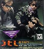 JTL: Enter the Dragon (Taiwan Import)