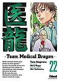 Team Medical Dragon Vol.22
