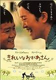 きれいなおかあさん [DVD]