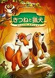 きつねと猟犬 スペシャル・エディション [DVD]
