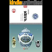 瓷器故乡 : 瓷器文化与艺术特色