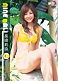 長崎莉奈 NINE BALL [DVD]