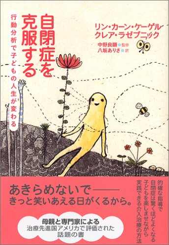 Read Online Child's life changes in behavior analysis - to overcome autism (2005) ISBN: 4140810688 [Japanese Import] PDF