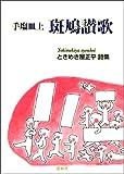 Teshiosarajo ikaruga sanka : Tokimekiya shohei shishu.