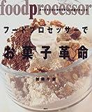 フードプロセッサーでお菓子革命 (講談社のお料理BOOK)