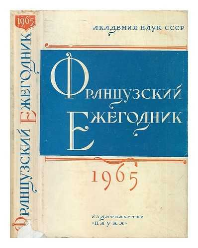 Frantsuzskiy Yezhegodnik. Stat'i i materialy po istorii Frantsii [French Yearbook Articles and materials on the history of France. Language: Russian & French]