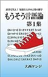 Mousou Gengoron 1: Jisho de warae Mousou darake no kotoba no zatsugaku (Japanese Edition)