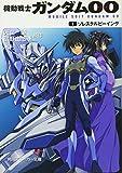 Mobile Suit Gundam 00 (1) Celestial Being (Kadokawa Sneaker Bunko) (2008) ISBN: 4044736014 [Japanese Import]