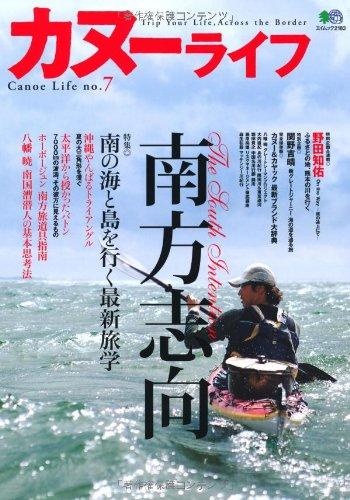 『カヌーライフ 7』(エイ出版社)