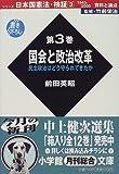 日本国憲法・検証1945‐2000資料と論点〈第3巻〉国会と政治改革―民主政治はどう守られてきたか (小学館文庫)