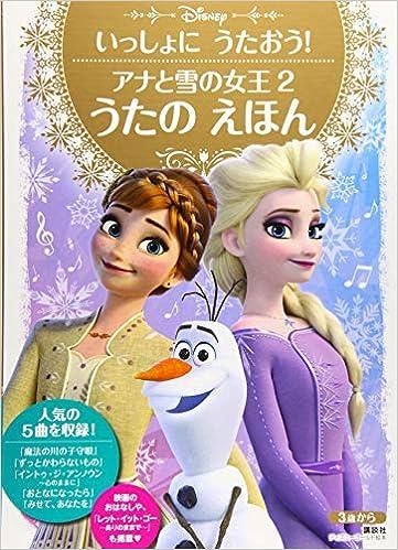 アナ と 雪 の 女王 2 歌