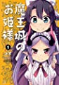 魔王城のお姫様 (1) (まんがタイムKRコミックス)
