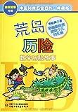 中国科普名家名作·数学故事专辑:荒岛历险(典藏版)