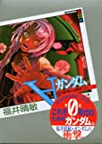 Turn A Gundam the month in cocoon ground fruit (above) (Kodansha BOX) (2007) ISBN: 4062836440 [Japanese Import]