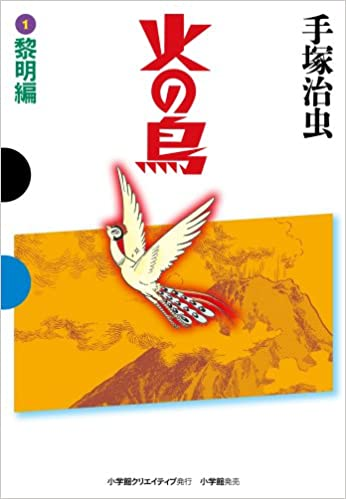 手塚治虫の大サーガ『火の鳥』カラー&発表順になって不死鳥のごとく甦る! の画像1