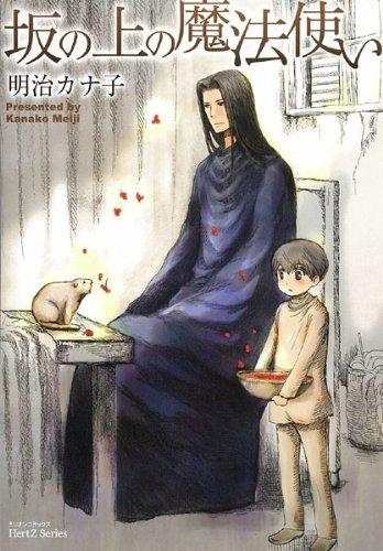 坂の上の魔法使い (ミリオンコミックス 84 Hertz Series 72)