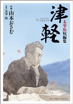 セル 太宰 治 津軽 kindle の位置no.344 kindle 版