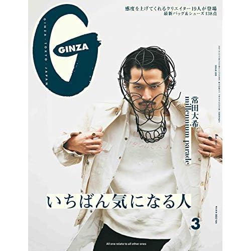 GINZA 2021年 3月号 表紙画像
