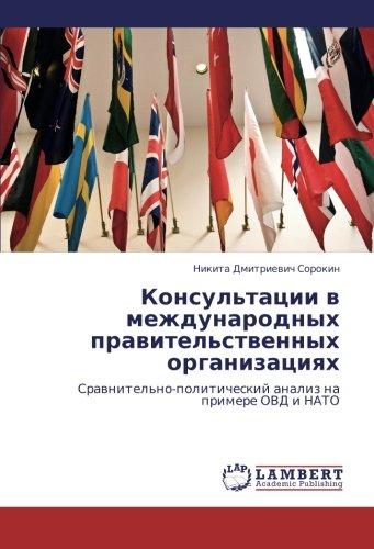 Konsul Tatsii V Mezhdunarodnykh Pravitel Stvennykh Organizatsiyakh
