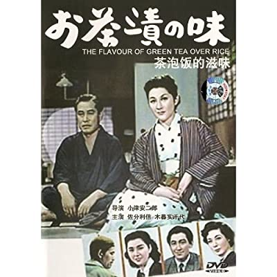 THE FLAVOUR OF GREEN TEA OVER RICE (1952) Yasujiro Ozu (NTSC-IMPORTED FOR ALL REGIONS