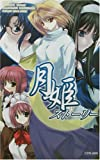 Tsukihime Story (TSUKIHIME NOVELS) (2003) ISBN: 4872878825 [Japanese Import]