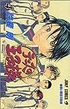 テニスの王子様 4 (ジャンプコミックス)
