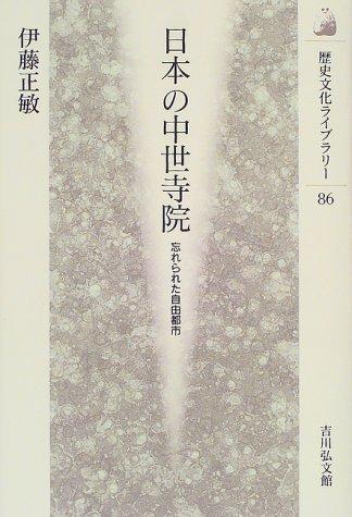 日本の中世寺院―忘れられた自由都市 (歴史文化ライブラリー)