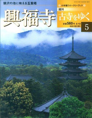 週刊古寺をゆく 5(興福寺)