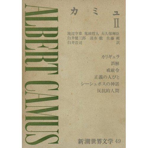 新潮世界文学 49 カミュ 2 カリギュラ・誤解・戒厳令・正義の人々・シーシュポスの神話・反抗的人間