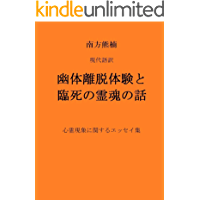 Stories of Out-of-body Experiences by Minakata Kumagusu: Essays on Paranormal Phenomena Japanese studies on the occult psychic and supernatural (Japanese Edition)