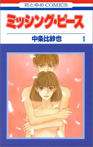 ミッシング・ピース 1 (花とゆめCOMICS)