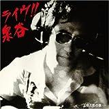 Live!! Izumitani-Osama Tachino by Shigeru Izumiya