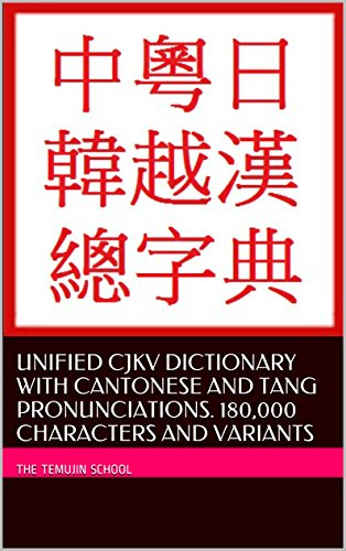Unified CJKV Dictionary with Cantonese and Tang Pronunciations. 180,000 Characters and Variants: Including Traditional and Simplified Forms (English Edition)