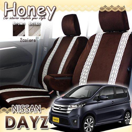 日産 DAYZ専用シートカバー  HONEY 【ブラウン】【デイズ】 B00FLGU2FQ