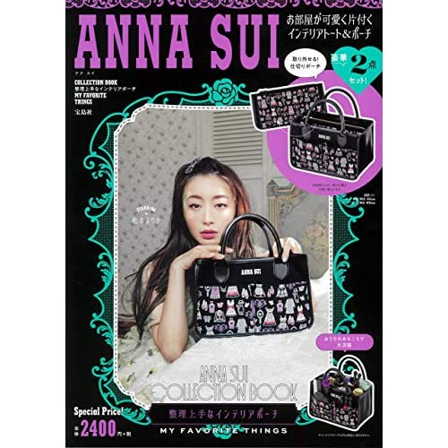 ANNA SUI COLLECTION BOOK 整理上手なインテリアポーチ MY FAVORITE THINGS 画像