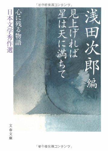 見上げれば星は天に満ちて―心に残る物語 日本文学秀作選 (文春文庫)