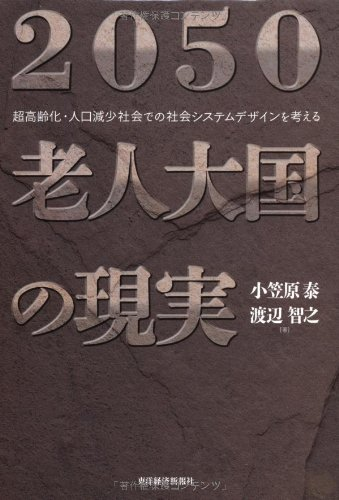 Nisengojū rōjin taikoku no genjitsu : chōkōreika jinkō genshō shakai deno shakai shisutemu dezain o kangaeru PDF