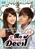 [DVD]僕のSweet Devil ノーカット版 DVD-BOX2