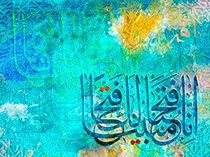 Arabic Calligraphy Inna Fatahna Home Decor